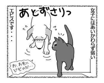羊の国のラブラドール絵日記シニア!!「生涯ジェントルマン」4
