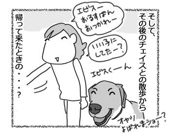 羊の国のラブラドール絵日記シニア!!「ふぁいとー!いっぱぁつ!」2