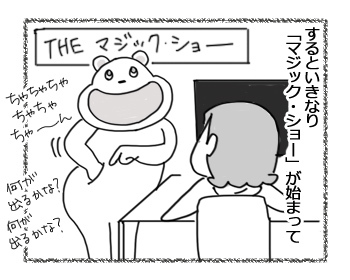 羊の国のラブラドール絵日記シニア!!「THEマジック・ショ-!」2