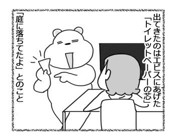 羊の国のラブラドール絵日記シニア!!「THEマジック・ショ-!」3