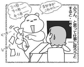 羊の国のラブラドール絵日記シニア!!「THEマジック・ショ-!」4