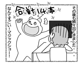 羊の国のラブラドール絵日記シニア!!「THEマジック・ショ-!」5