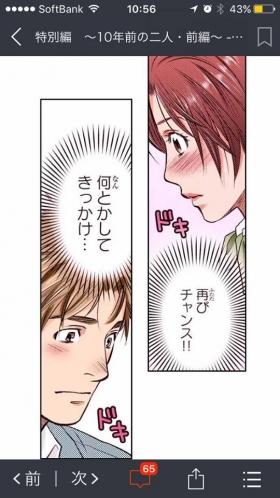 ホリデイラブ夫婦間恋愛comico人気ランキング1位01