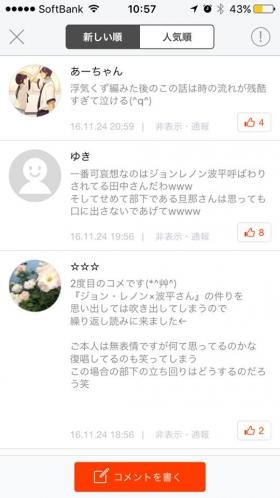 ホリデイラブ夫婦間恋愛comico人気ランキング1位04
