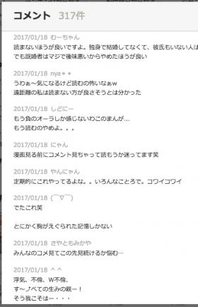20170118ホリデイラブLINEマンガ感想02