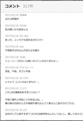 20170118ホリデイラブLINEマンガ感想03