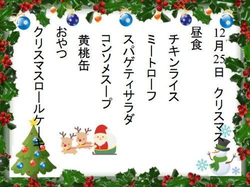 20161229 千の音 クリスマスメニュー①