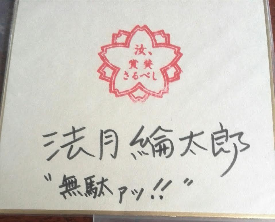 norizuki.png