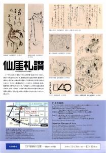 仙厓礼讃-2