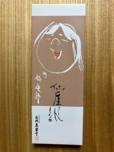 仙厓礼讃-4