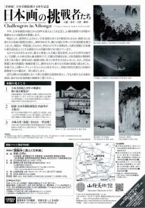 日本美術院創立120年記念 日本画の挑戦者たち-2