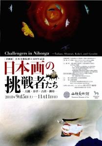 日本美術院創立120年記念 日本画の挑戦者たち-1