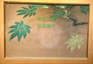 日本美術院創立120年記念 日本画の挑戦者たち-4