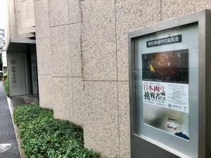 日本美術院創立120年記念 日本画の挑戦者たち-3