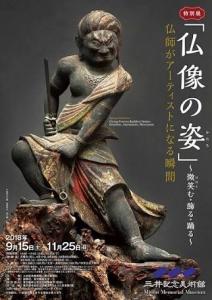 仏像の姿 微笑む・飾る・踊る-1