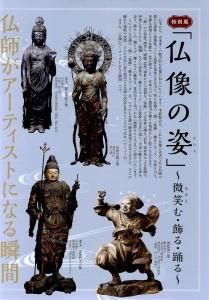 仏像の姿 微笑む・飾る・踊る-3