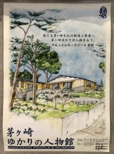 茅ヶ崎ゆかりの人物館-1
