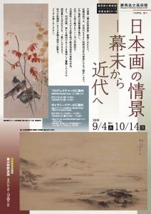 収蔵品展 日本画の情景-1