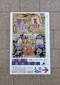 静岡市立芹沢銈介美術館2018-1