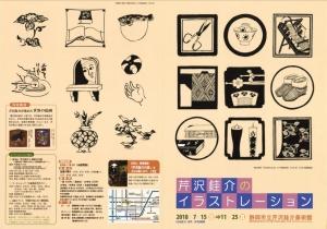 芹沢銈介のイラストレーション-2