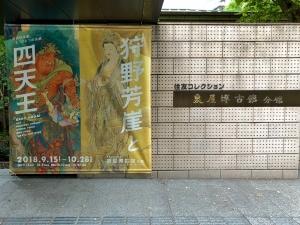 狩野芳崖と四天王 近代日本画、もうひとつの水脈-11