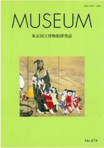 MUSEUM 東京国立博物館研究誌 第674号