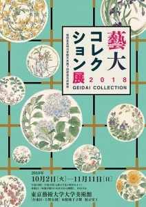 藝大コレクション展2018-1