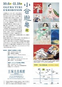 小倉遊亀展-2