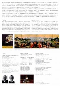 信長とクアトロ・ラガッツィ 桃山の夢と幻 + 杉本博司と天正少年使節が見たヨーロッパ-3