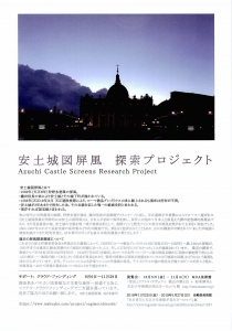杉本博司と探す! 安土城図屏風 探索プロジェクト-1