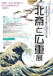 広重没後160年記念 原安三郎コレクション公開 北斎と広重展