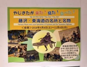 やじきたが来た!見た!食べた?藤沢・東海道の名所と名物-3