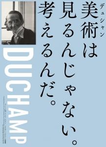 マルセル・デュシャンと日本美術-2