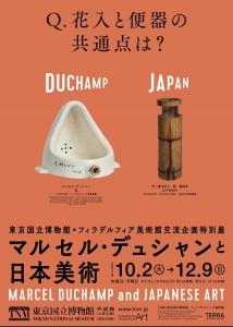 マルセル・デュシャンと日本美術-1