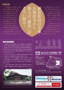 京都 大報恩寺 快慶・定慶のみほとけ-2