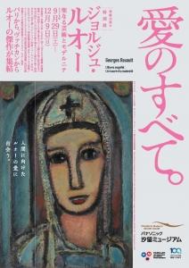 ジョルジュ・ルオー 聖なる芸術とモデルニテ-1