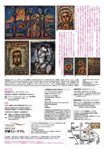 ジョルジュ・ルオー 聖なる芸術とモデルニテ-2