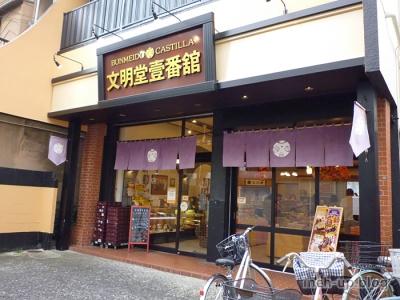 文明堂壱番館の砂町店