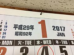 2017010501.jpg