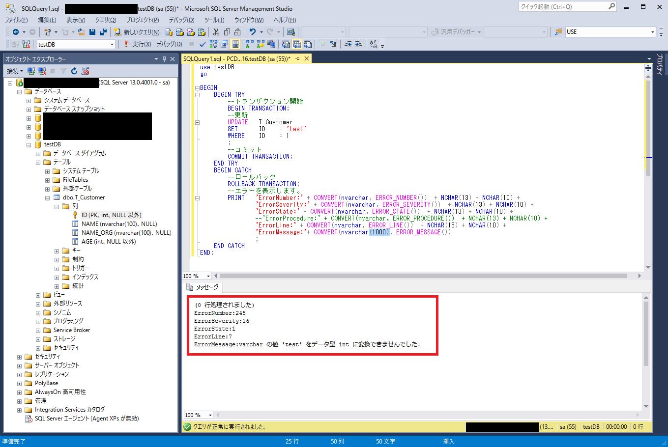 SQL_Rollback.png
