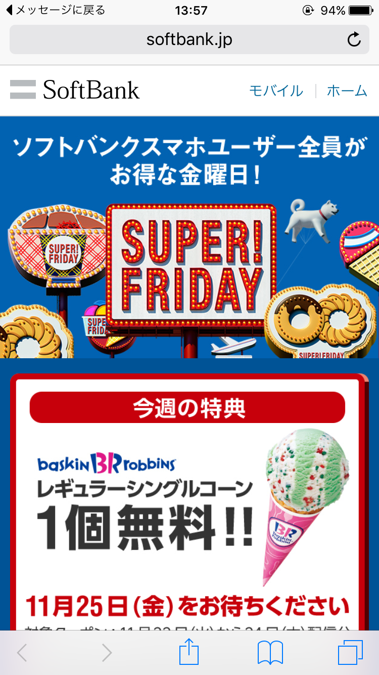 SuperFriday_31ice_01.png