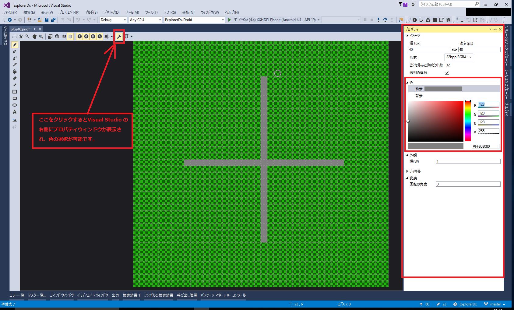 Visual Studioでアイコンファイルを編集する際の色の変更方法 Visual