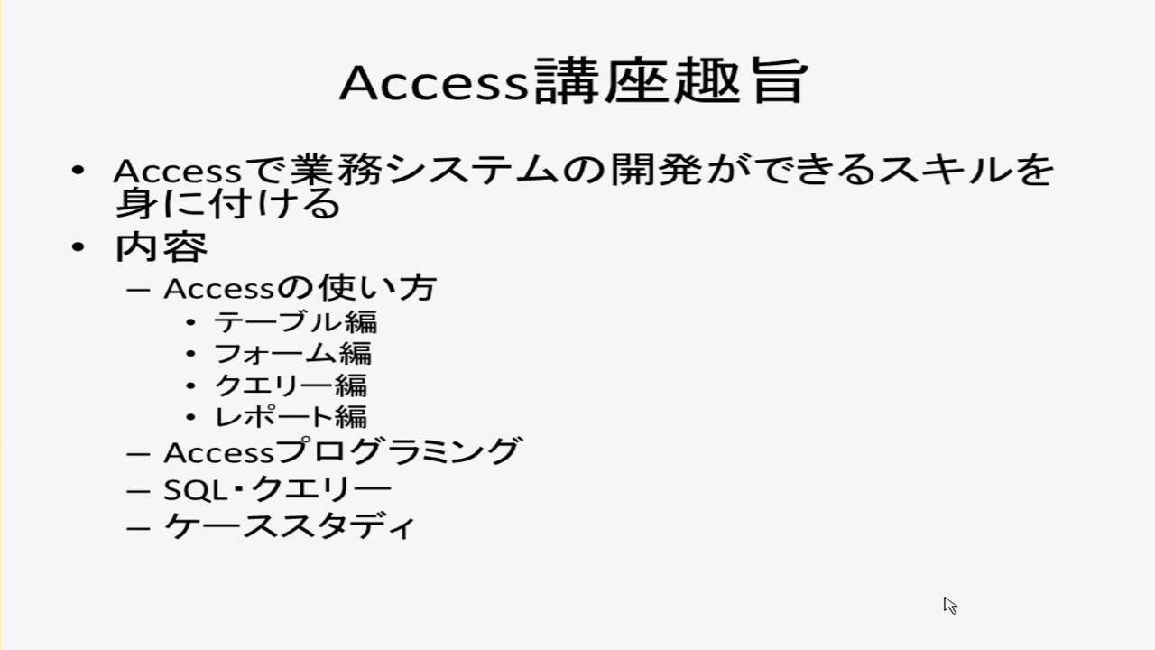 access_intro_01.jpg