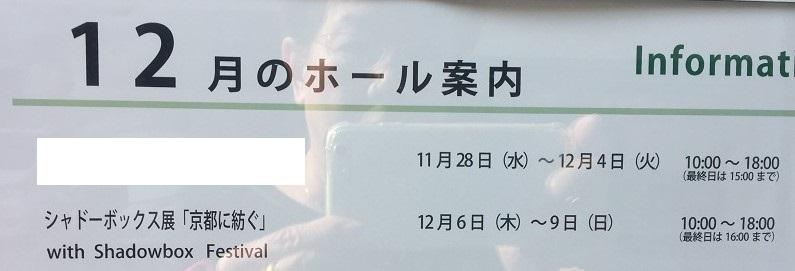 ポシャギ展 002