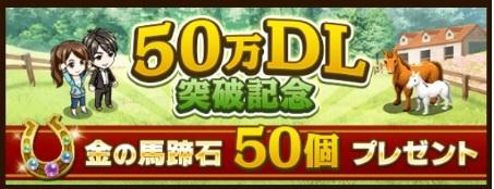 50万DL