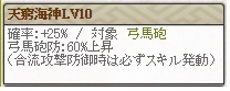 天 輝元Lv10