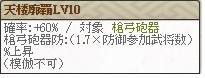 天 氏政Lv10