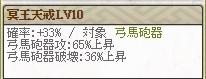 天 覇光秀Lv10