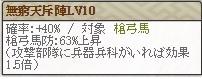 無窮天斥陣Lv10
