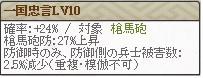 特 山内 Lv10